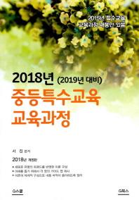중등특수교육 교육과정(2018)(서진 특수교육)