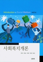 사회복지개론(제2판)