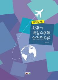 항공기객실승무원 안전업무론(NCS 기반)