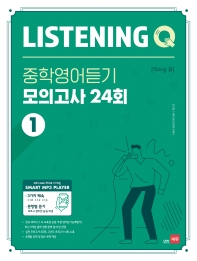 Listening Q(리스닝 큐) 중학 영어듣기 모의고사 24회. 1