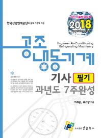 공조냉동기계기사 필기 과년도 7주완성(2018)