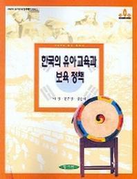 한국의 유아교육과 보육 정책(OECD 유아교육정책제도시리즈)