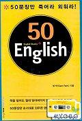 50 ENGLISH(TAPE2개포함)