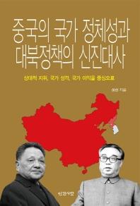 중국의 국가 정체성과 대북정책의 신진대사
