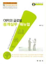 에릭의 글로벌 중개실무 매뉴얼(CD1장포함)(부연사 부동산영어 시리즈 2)