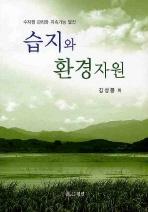 습지와 환경자원(반양장)