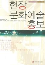 현장 문화예술 홍보(서울문화재단 예술현장 실무매뉴얼 시리즈 1)