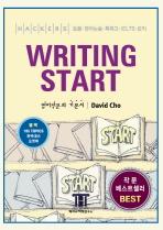 HACKERS WRITING START(해커스 라이팅 스타트)