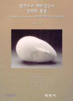 힐가드와 애트킨슨의 심리학 원론 (제14판)
