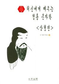 정통 문자학: 상형편(허신에게 배우는)(허신직강시리즈 2)