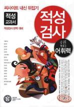 적성검사 제4권 어휘력(씨사이트 내신 뒤집기)