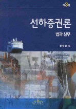 선하증권론(개정판 3판)(반양장)