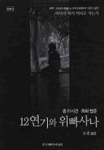 12연기와 위빠사나: 묘원법문(CD 4장)