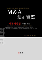 M&A법과 실제(자본시장법 시행에 따른)(양장본 HardCover)