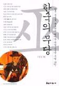 한국의 무당