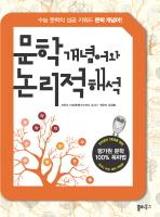 문학 개념어와 논리적 해석(2011)