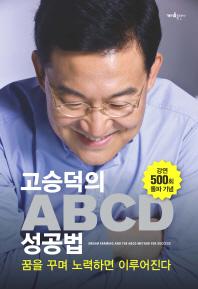 ABCD 성공법