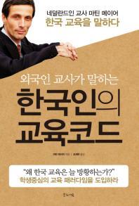 한국인의 교육코드