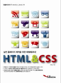 HTML CSS(다올미디어 IT Attention Series 11)