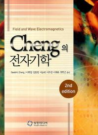 Cheng의 전자기학