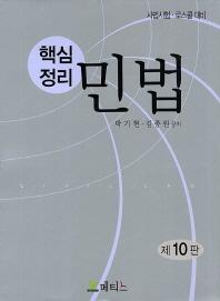 민법 핵심정리(사법시험 로스쿨 대비)(10판)