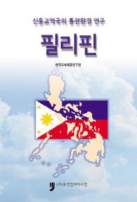 필리핀(신흥교역국의 통관환경 연구)