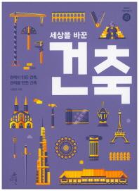 세상을 바꾼 건축(세계사 가로지르기 18)