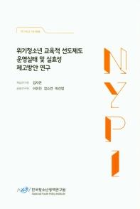 위기청소년 교육적 선도제도 운영실태 및 실효성 제고방안 연구(연구보고 18-R08)