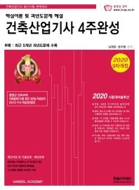 건축산업기사 4주완성(2020)(개정판 9판)