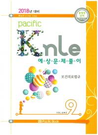Knle 예상문제풀이. 9: 보건의료법규(2018)(Pacific)