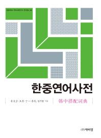 한중연어사전(서울대학교 국어교육연구소 연구총서 33)(양장본 HardCover)