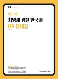 최영재 경찰 한국사 OX 문제집(2018)(ACL)