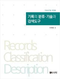 기록의 분류 기술과 검색도구(개정판)(반양장)