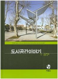 도시공간이야기. 2: 공공장소(양장본 HardCover)