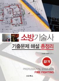 소방기술사 기출문제 해설 총정리