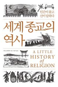 세계 종교의 역사(양장본 HardCover)