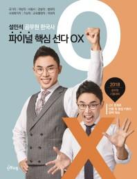 설민석 공무원 한국사 파이널 핵심 선다 OX(2018)