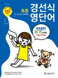 초등 경선식 영단어 5-6학년&중학대비(2019) ★연구용★#