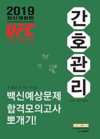 간호관리: 백신예상문제+합격모의고사 뽀개기(2019)(UFC FIGHTER)(개정판)