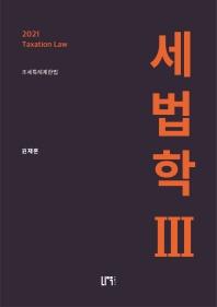 세법학. 3(2021)(4판)