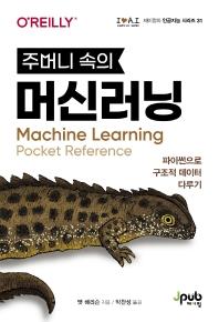 주머니 속의 머신러닝(제이펍의 인공지능 시리즈 31)