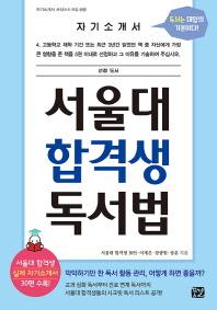 서울대 합격생 독서법