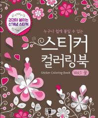 스티커 컬러링북 Vol. 1: 꽃(누구나 쉽게 붙일 수 있는)