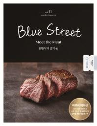 블루 스트리트(Blue Street) Vol. 11: Meet the Meat (육)식의 즐거움(바우처 에디션)