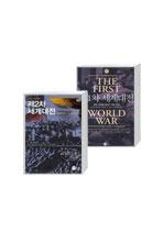 KODEF 1·2차세계대전사 세트