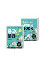 시원스쿨 중국어문법+중국어 문법 WorkBook 세트