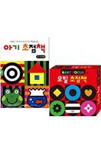[애플비] 영유아 아기 초점책(전 4권)+ 모빌 초점책(개정판) 세트
