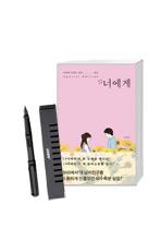 라미 사파리 만년필 - 차콜 블랙 +# 너에게 (스페셜 에디션)