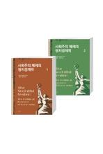 사회주의 체제의 정치경제학 1-2권