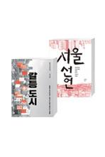 갈등 도시 + 서울 선언
